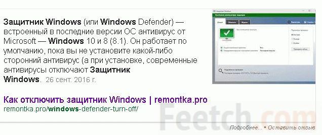 Встроенный защитник Windows