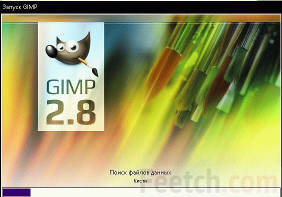 Запуск программы GIMP