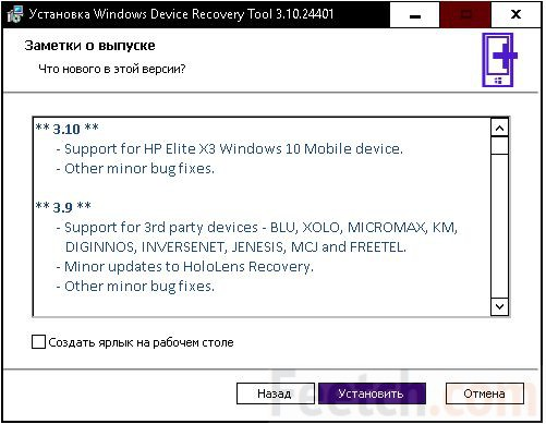 Установка Windows Device Recovery Tool