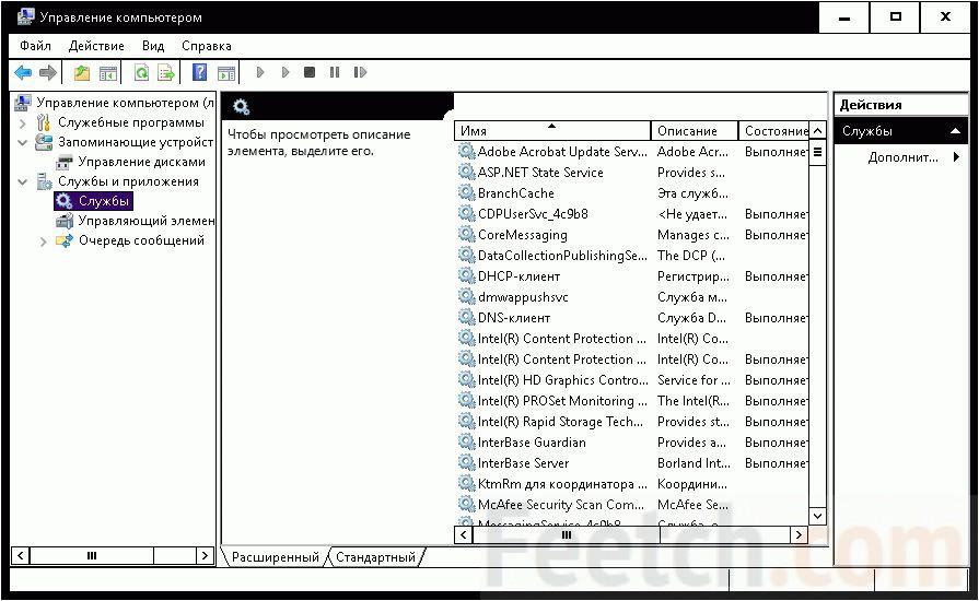 оснастка управление компьютером из командной строки