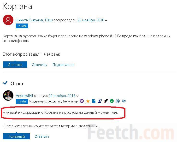 Когда выйдет кортана на русском языке windows 10 2018