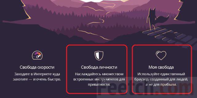 Скрин с официального сайта Mozilla