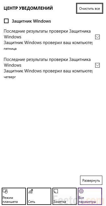Центр уведомлений Windows