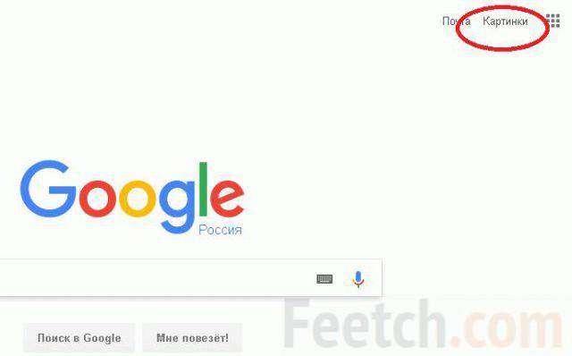 Сервис Гугл Картинки