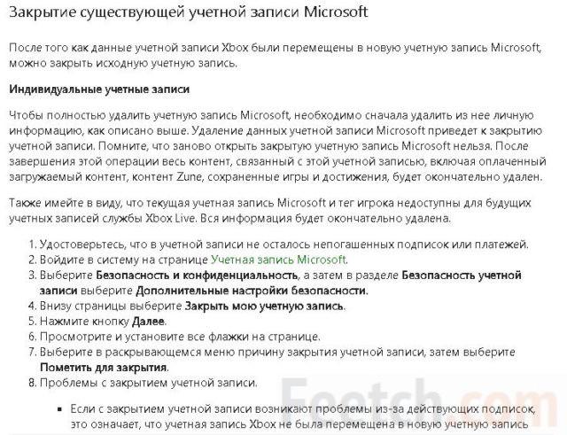 Инструкция по закрытию учётки Майкрософт