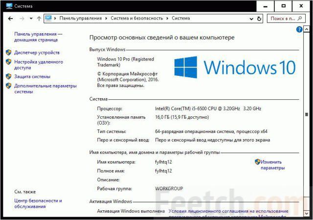 Откройте свойства Windows