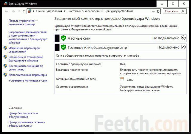 Окно управления параметров персонального сетевого экрана