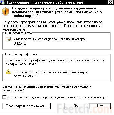 Запрос о сертификате защиты