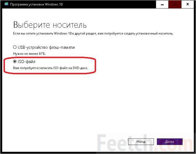 В качестве носителя выберите ISO-файл