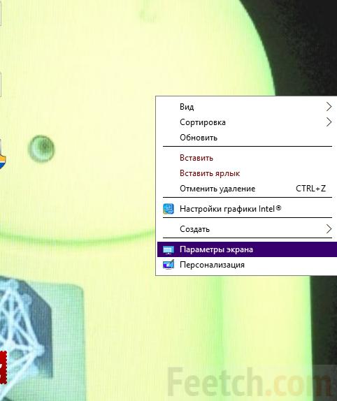 Выбор параметров экрана