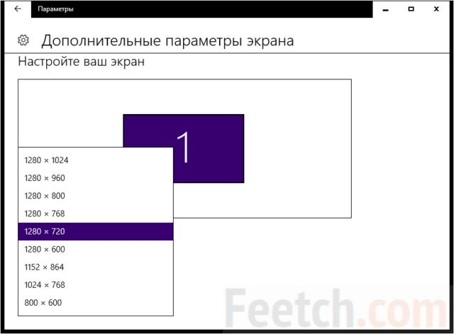 Выбор разрешения экрана