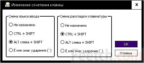 Выбор удобного сочетания клавиш