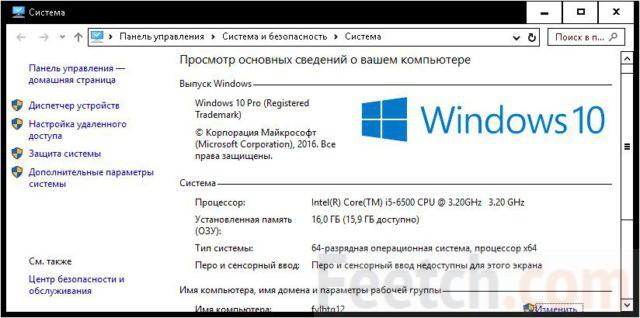 Сведения о ПК на Windows 10