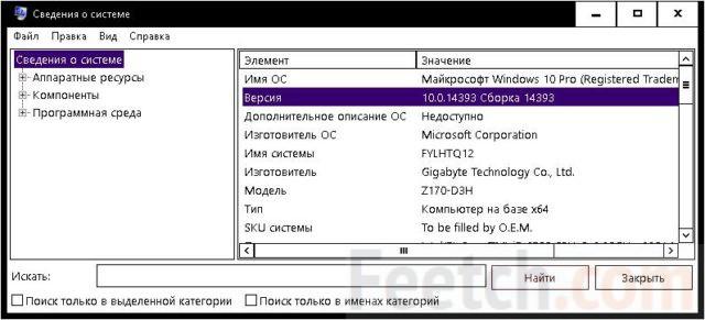 Данные о версии системы