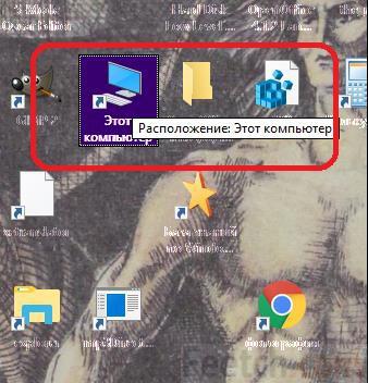Расположение ярлыка Мой компьютер