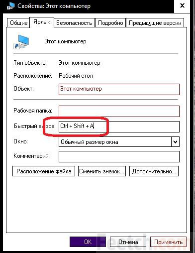 Вбейте нужное сочетание клавиш для быстрого вызова