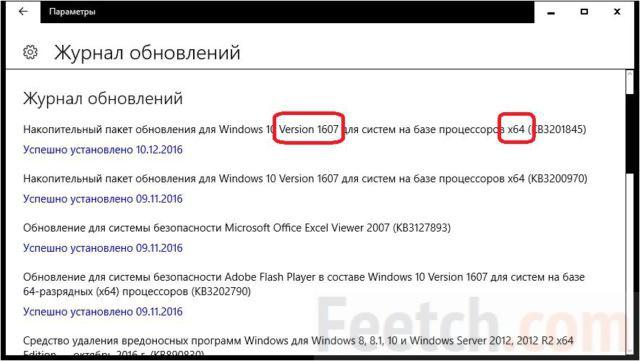 Информация о накопительном пакете обновлений для Windows 10