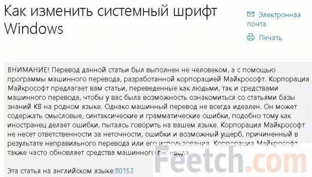 Информация с сайта Майкрософт с машинным переводом