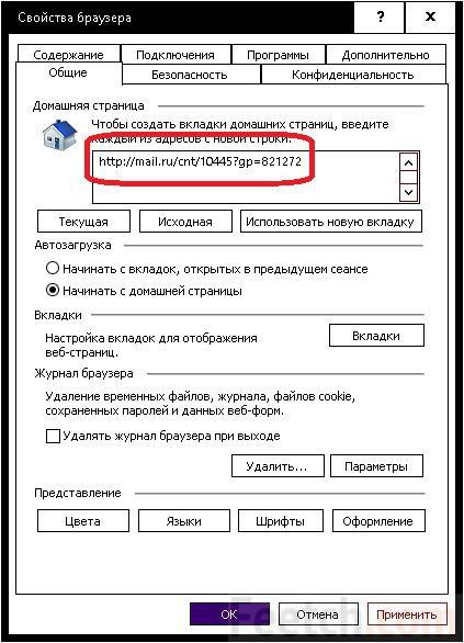 Адрес поисковика
