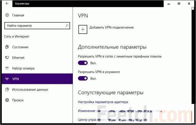 Параметр VPN