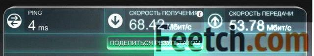 Результат измеренной скорости