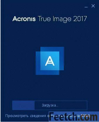 Запуск программы Acronis