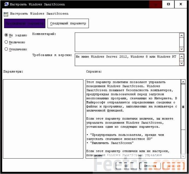 Настройки Windows SmartScreen