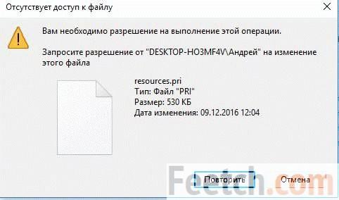 Доступа к файлу нет