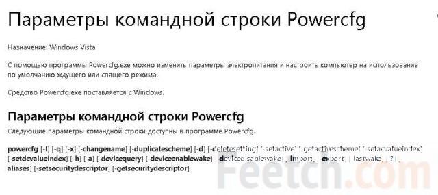 Информация о параметрах командной строки Powercfg