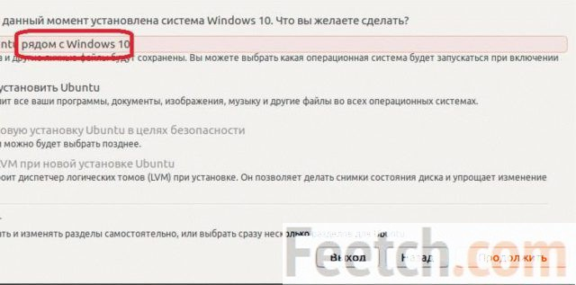 Важно выбрать Linux рядом с Windows