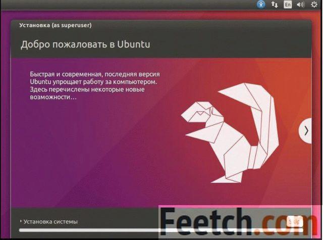 Приветствие от Ubuntu