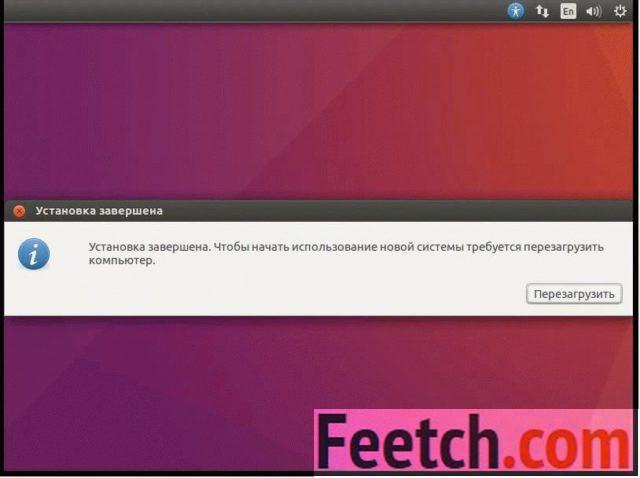 Завершение установки Ubuntu