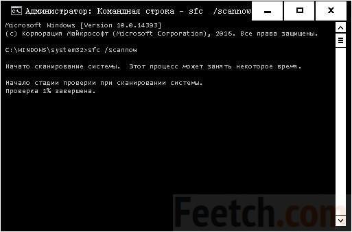 Запрос sfc /scannow в командной строке