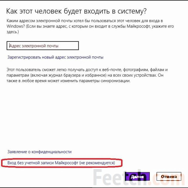 Предложение от Windows