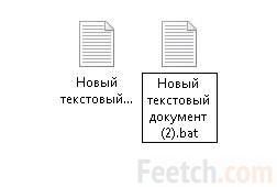 Смените расширение документа