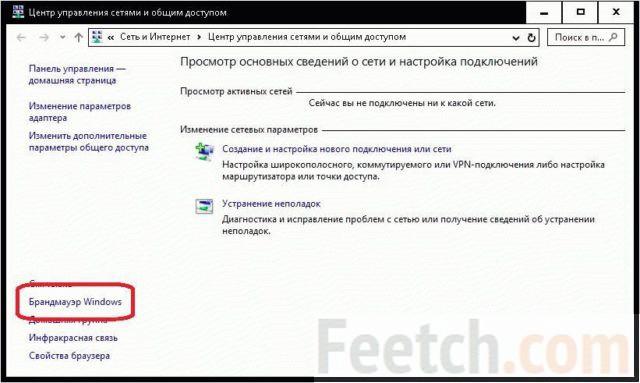 Кликните по Брандмауэр Windows