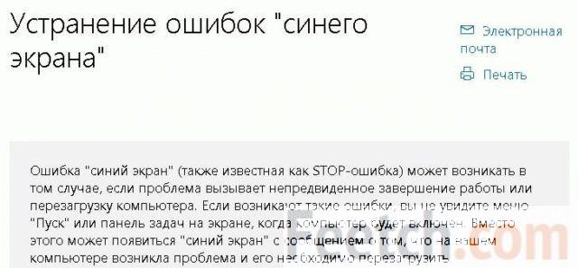 Совет с сайта Майкрософт