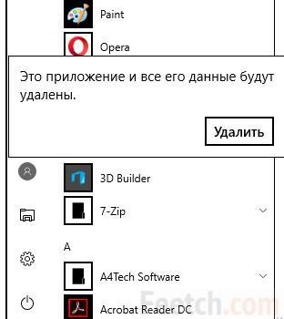 Приложения можно удалить через меню Пуск