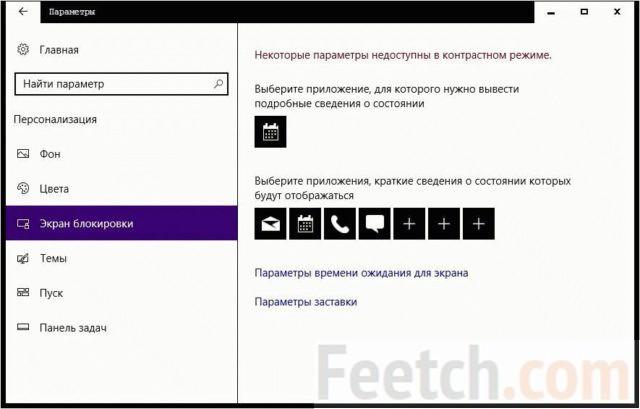 Найдите параметры заставки в Экране
