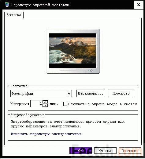Настройки экранной заставки