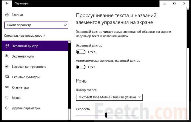 Окно-помощник с комбинацией Win + U