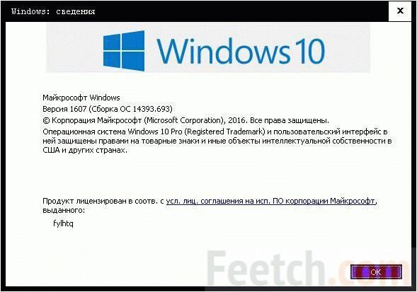Сведения Windows