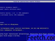Тест оперативной памяти Windows 10 64 bit: диагностика ОЗУ и исправление ошибок
