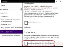 Как добавить пользователя в Windows 10: инструкция по созданию учётной записи