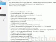 Какие службы можно отключить в Windows 10: ненужные и лишние