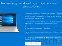 Как обновить Windows 7 до Windows 10: подробная пошаговая инструкция