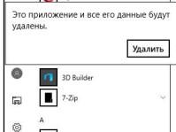 Удаление программ в Windows 10: где находится средство и как принудительно удалить программу