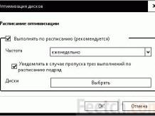 Дефрагментация диска на Windows 10: как выполнить и нужно ли это делать