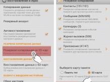 Как сделать резервную копию контактов и приложений в Android