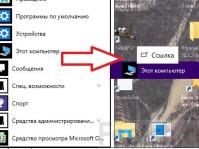 Как вывести значок Мой компьютер на рабочий стол в Windows 10